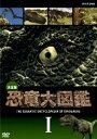 決定版!恐竜大図鑑 1