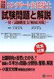 コンクリート主任技士試験問題と解説(平成28年版)