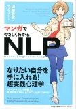 【】マンガでやさしくわかるNLP [ 山崎啓支 ]