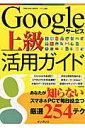 Googleサービス上級活用ガイド [ クランツ ] - 楽天ブックス