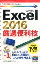 Excel 2016厳選便利技 (今すぐ使えるかんたんmini) [ 技術評論社 ]