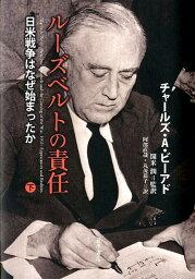 ルーズベルトの責任(下) 日米戦争はなぜ始まったか [ チャールズ・オースティン・ビアード ]