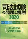 司法試験の問題と解説(2020) (別冊法学セミナー) [ 法学セミナー編集部 ]