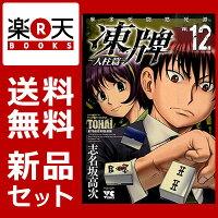 凍牌~人柱篇~ 1-12巻セット