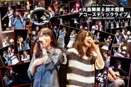 ポケモー。Presents <strong>矢島舞美</strong>&鈴木愛理 アコースティックライブ@横浜BLITZ 2012/03/03 [ <strong>矢島舞美</strong>&鈴木愛理 ]