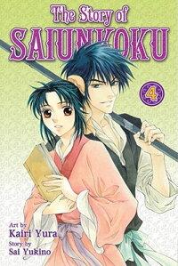 TheStoryofSaiunkoku,Vol.4