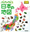 わくわくする日本の地図