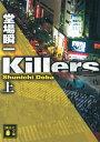 Killers(上) (講談社文庫) [ 堂場 瞬一 ]