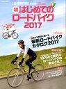 超はじめてのロードバイク2017 (タツミムック)...