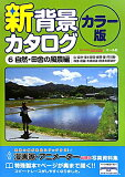 【】新背景カタログ(6)