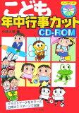 こども年中行事カットCD-ROM [ 小林正樹(1952-) ]