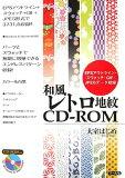 怀旧色彩块ー和風光盘[和風レトロ地紋CD-ROM [ 大室はじめ ]]