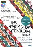 浅色块ー世界设计光盘[世界デザイン地紋CD-ROM [ 大室はじめ ]]