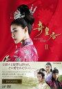 奇皇后 -ふたつの愛 涙の誓いー DVD BOX2 [ ハ・ジウォン ]