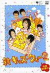 新キッズ・ウォー2 DVD-BOX [ 大河内奈々子 ]