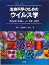 生命科学のためのウイルス学 感染と宿主応答のしくみ,医療への応用 [ デーヴィド・R