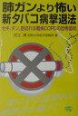 肺ガンより怖い新タバコ病撃退法