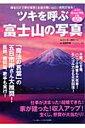 ツキを呼ぶ「富士山の写真」