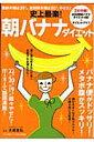 【送料無料】史上最楽!朝バナナダイエット