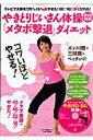 やきとりじいさん体操DVD付き「メタボ撃退」ダイエット