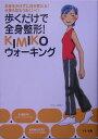 歩くだけで全身整形! Kimikoウォーキング