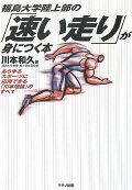 福島大学陸上部の「速い走り」が身につく本 あらゆるスポーツに応用できる「川本理論」のすべて
