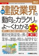 【予約】図解入門業界研究 最新建設業界の動向とカラクリがよ〜くわかる本 第3版