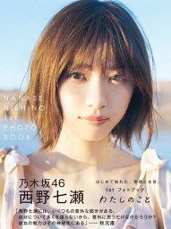 <strong>西野七瀬</strong>1stフォトブック『わたしのこと』 [ 西野 七瀬 ]