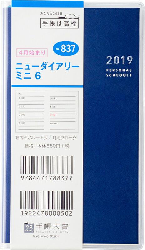 2019年度版 4月始まり No.837 ニュ...の紹介画像2