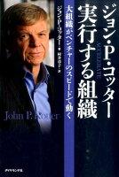 ジョン・P・コッター実行する組織