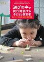 遊びの中で試行錯誤する子どもと保育者 子どもの「考える力」を育む保育実践 岩立 京子