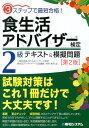 食生活アドバイザー検定2級テキスト&模擬問題第2版 [ 村井美月 ]
