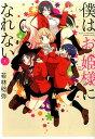 僕はお姫様になれない(volume 1) (電撃コミックスNEXT) [ 若林稔弥 ]