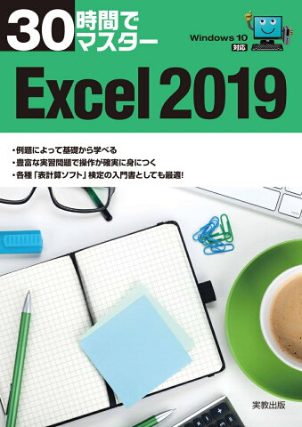30時間でマスター Excel2019 Windows10対応 [ 実教出版企画開発部 ]