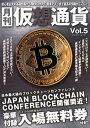 月刊仮想通貨(Vol.5) JAPAN BLOCKCHAIN CONFERENCE入場無 (プレジャ