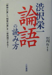 <strong>渋沢栄一</strong>「論語」の読み方 [ <strong>渋沢栄一</strong> ]