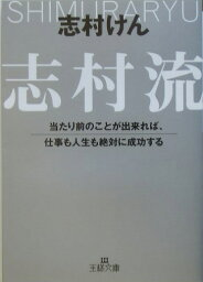 志村流 (王様文庫) [ <strong>志村けん</strong> ]
