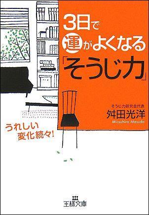 3日で運がよくなる「そうじ力」 (王様文庫) [ 舛田光洋 ]...:book:11914597