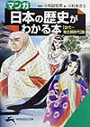 「マンガ」日本の歴史がわかる本(〈古代~南北朝時代〉篇)