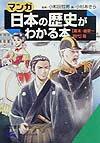 「マンガ」日本の歴史がわかる本(〈幕末・維新~現代〉篇)