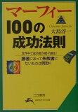 マーフィー100の成功法則 [ 大島淳一 ]