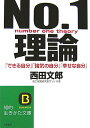 No.1理論
