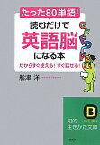 【】たった「80単語」!読むだけで「英語脳」になる本 [ 船津洋 ]