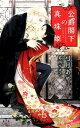 公爵閣下の真珠姫 [ 弓月あや ]