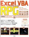 Excel VBAでできるRPGゲーム作成入門 Excel 2010/2007/2003/2002