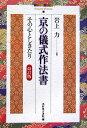 京の儀式作法書改訂版