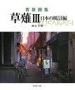 草薙(3(日本の風景編))