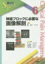神経ブロックに必要な画像解剖 (痛みのScience & Practice) [ 表圭一 ]