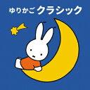 楽天楽天ブックスゆりかごクラシック〜心地よい眠りのために、リラックス・テンポの音楽と自然音のゆらぎ〜 [ (キッズ) ]