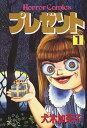 プレゼント(1) (ホラーコミックス)